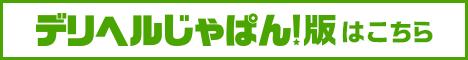 スッキリ商事店舗詳細【デリヘルじゃぱん】